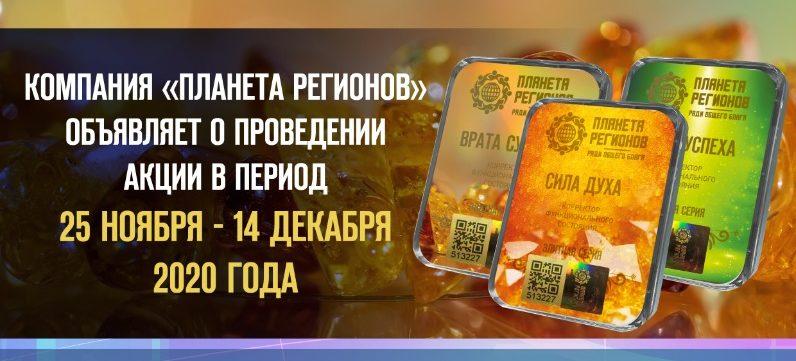 201125_Акция_3 новых КФС