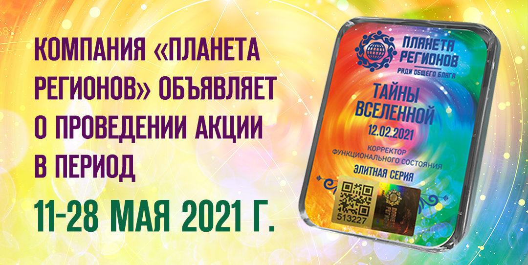 210511_Акция 1 КФС_1