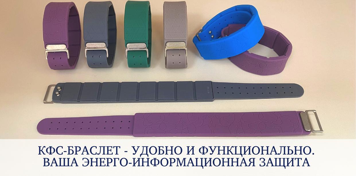 КФС-браслет - это стильный аксессуар. Ваша энерго-информационная поддержка и защита (2)